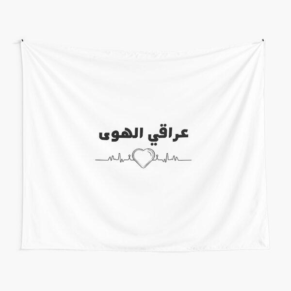 Iraq Lover in Arabic Stylish Design Tapestry