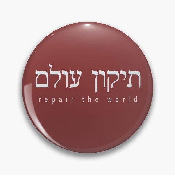 Tikkun Olam Repair the World in Hebrew Pin