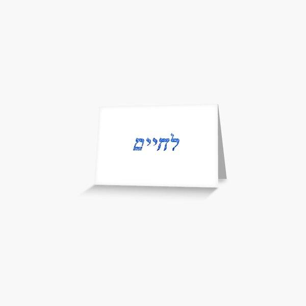 L'chaim - To Life (en hebreo) Tarjetas de felicitación