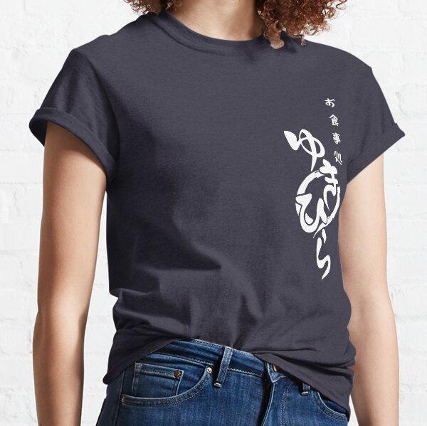 Yukihira Diner Front Classic T-Shirt