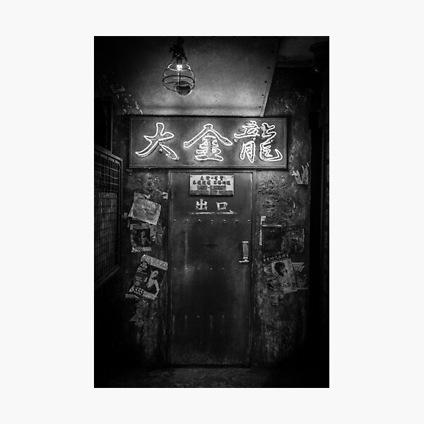 Warehouse Arcade Monochrome Photographic Print