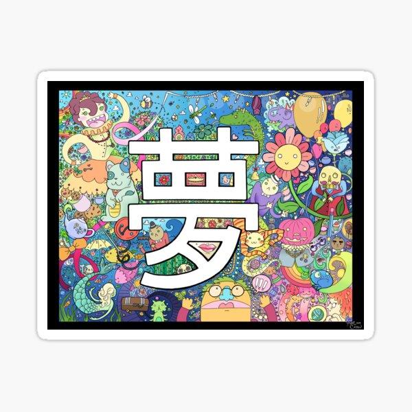 Sweet Dream Sticker