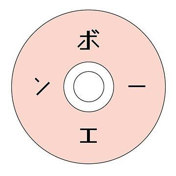 Bo En - Pale Machine Album Cover by nervcat