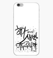 "BTS ""Tomorrow"" Typography (Black Text) iPhone Case"