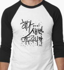 "BTS ""Tomorrow"" Typography (Black Text) Men's Baseball ¾ T-Shirt"