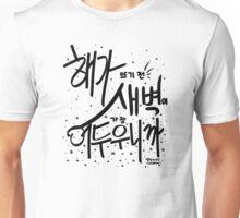 "BTS ""Tomorrow"" Typography (Black Text) Unisex T-Shirt"