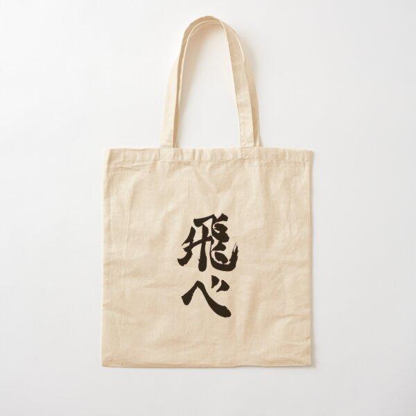 Haikyuu Fly High! Tote bag classique