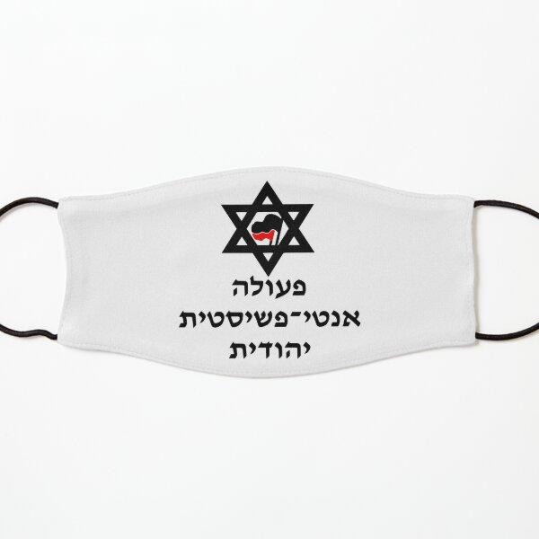 Jewish Antifascist Action (Hebrew) Kids Mask