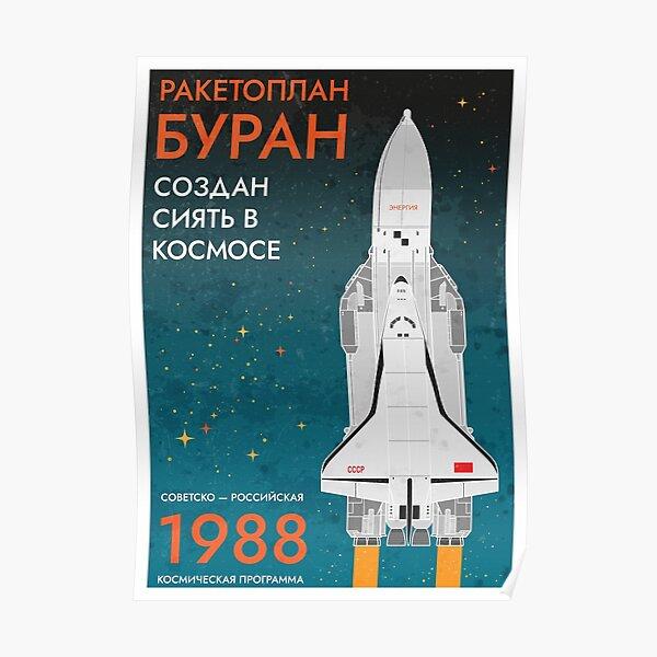 Buran: Soviet Shuttle Orbiter (In Russian) Poster