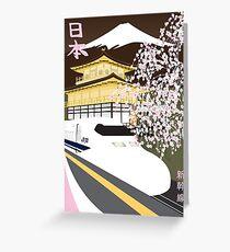 shinkansen remix Greeting Card