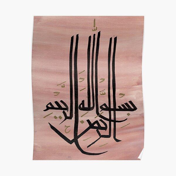 Rose Gold Bismillah Poster