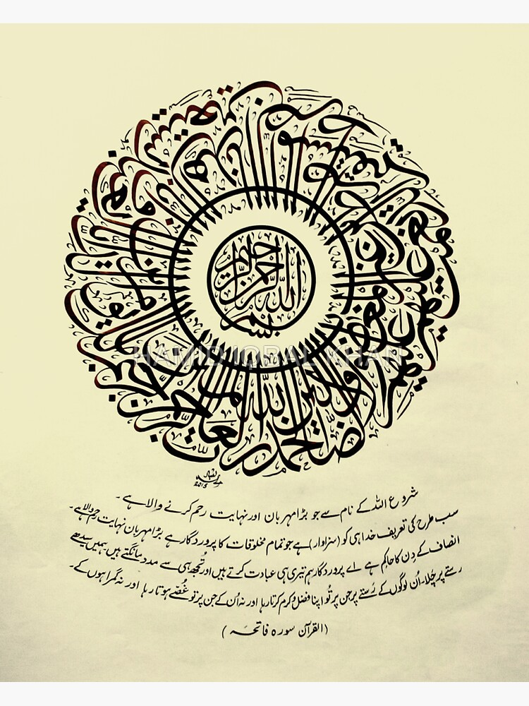 Surah Fatiha, Sora Fateha Calligraphy by hamidsart