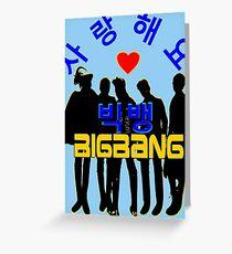♥♫Love BigBang Cool K-Pop Clothes & Phone/iPad/Laptop/MackBook Cases/Skins & Bags & Home Decor & Stationary♪♥ Greeting Card