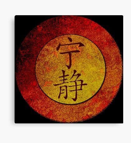 Serenity Symbol Canvas Print