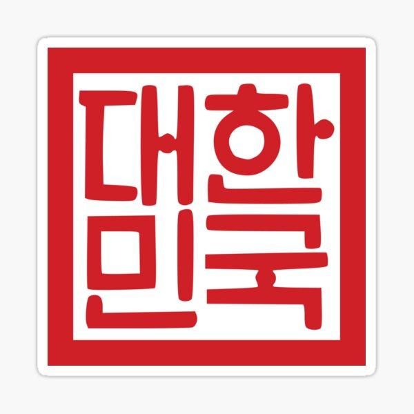 Seal of South Korea Sticker