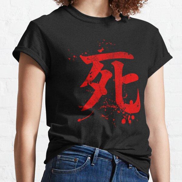 Death Kanji Symbol Classic T-Shirt
