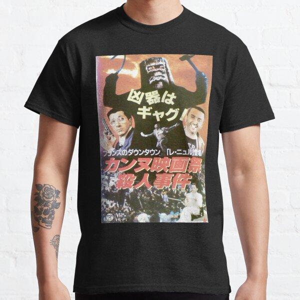Vintage japanese anime hajimete no oisyasan film and movie shirt