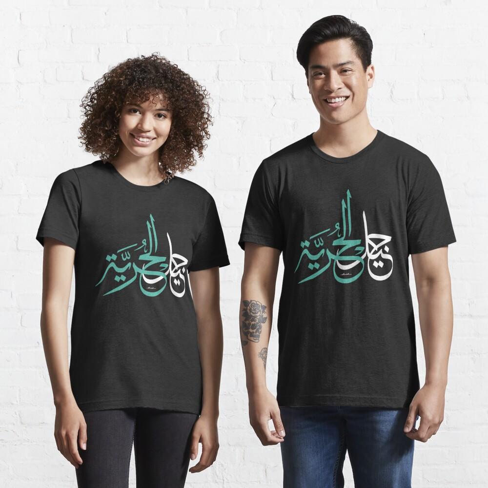 Arabic Calligraphy - Generation of Freedom - جيل الحرية Essential T-Shirt
