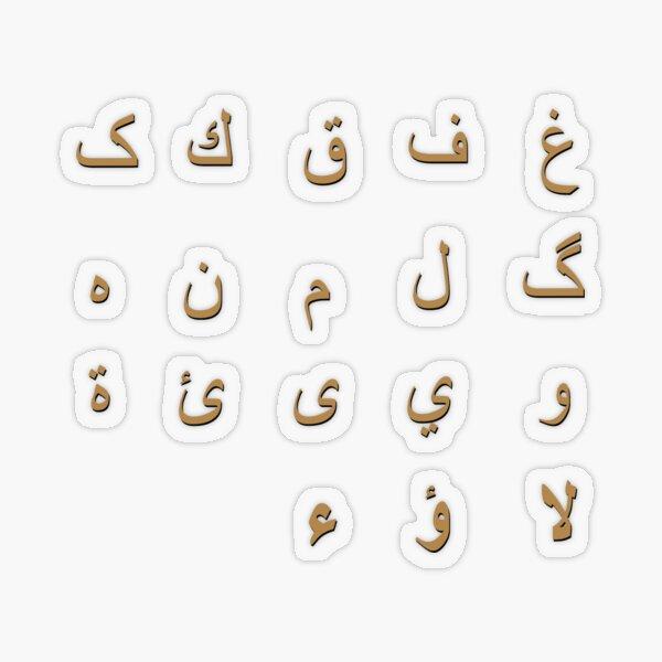 arabic alphabet - part 2 brown Transparent Sticker