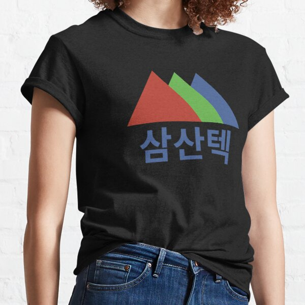 Start-Up - SAMSAN TECH (Hangul) Classic T-Shirt