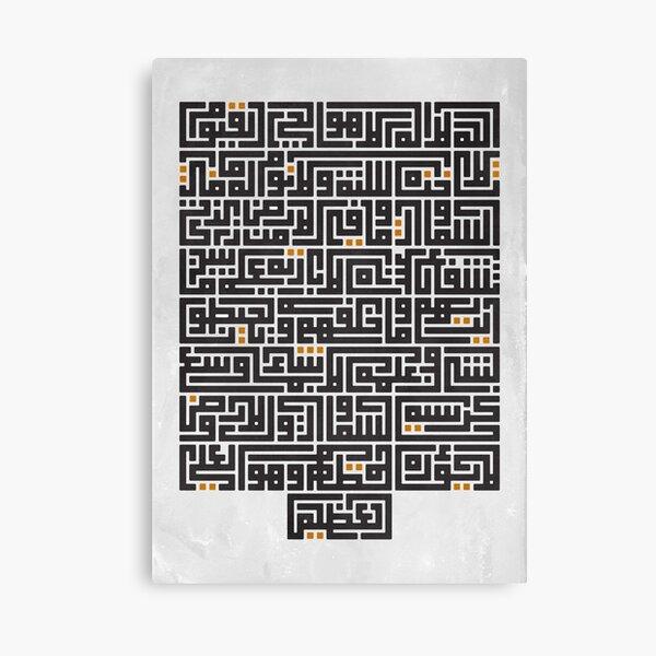Kufic Ayatul Kursi Canvas Print
