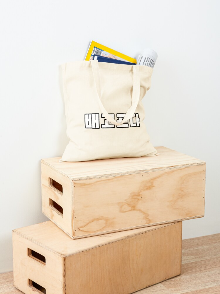 Alternate view of 배고프다 , I'm hungry Korean quote Tote Bag