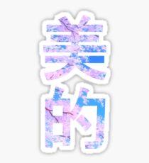 AESTHETIC - 美的 Sticker
