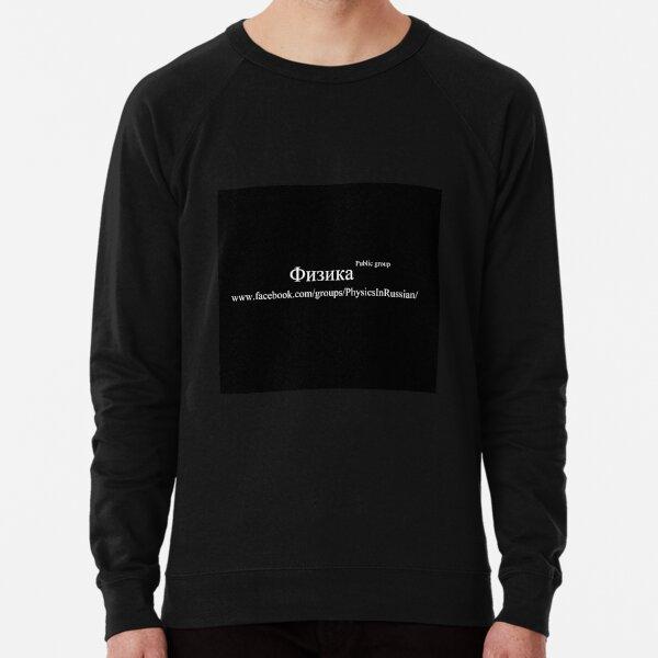 Facebook Public Group: Физика - Physics In Russian Lightweight Sweatshirt