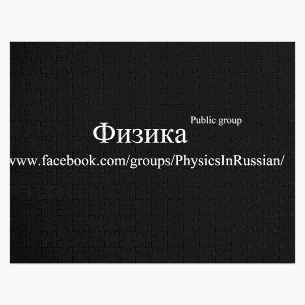 Facebook Public Group: Физика - Physics In Russian Jigsaw Puzzle