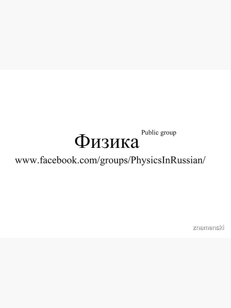 Facebook Public Group: Физика - Physics In Russian by znamenski