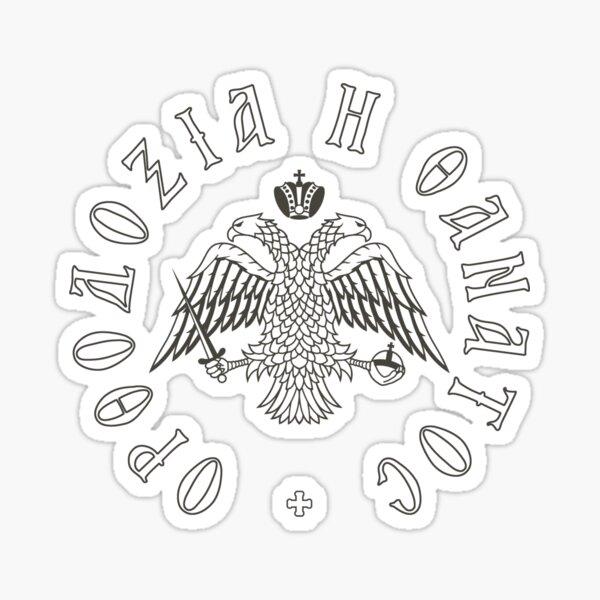 Orthodoxy Or Death Greek Byzantine Empire Eagle Symbol Side Sticker