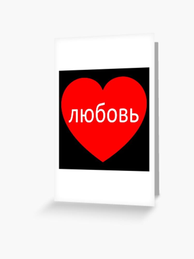 Die liebe russisch auf Die russisch