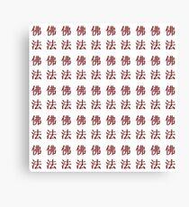 Red Dharma Tiles  Canvas Print