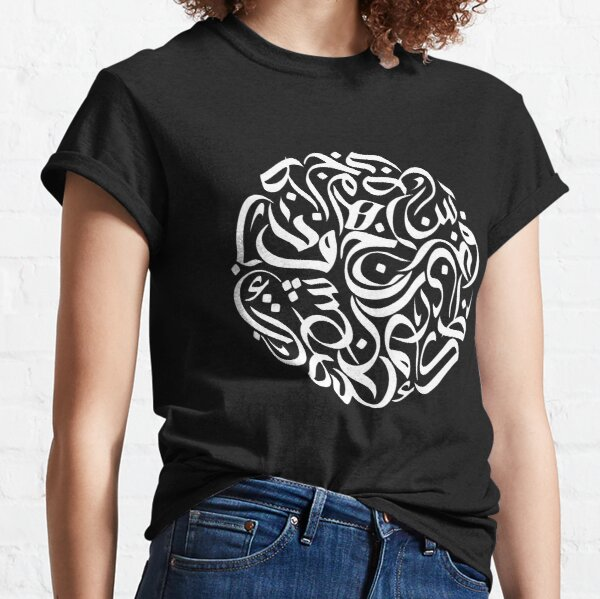 Arabic Letters white and black Classic T-Shirt