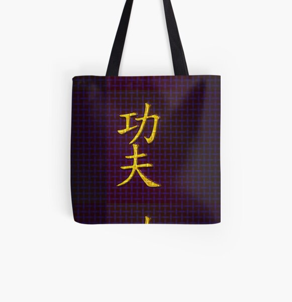 Kung Fu (功夫) in Gold. All Over Print Tote Bag
