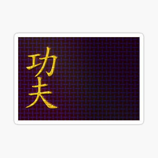 Kung Fu (功夫) in Gold. Sticker