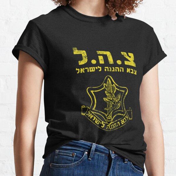 IDF Shirt Tzahal Tzava Tees Israel Defense Forces Distress Design Classic T-Shirt