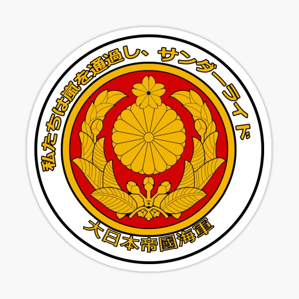 Imperial Japanese Navy Patch Sticker