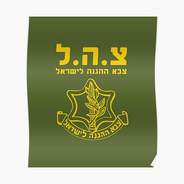 IDF Israel Defense Forces - with Symbol - in Hebrew - Judaica Poster