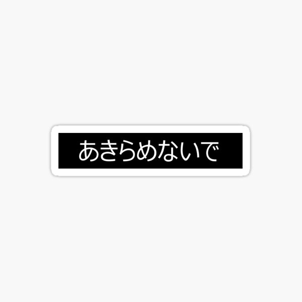 Don't give up | japanese Sticker