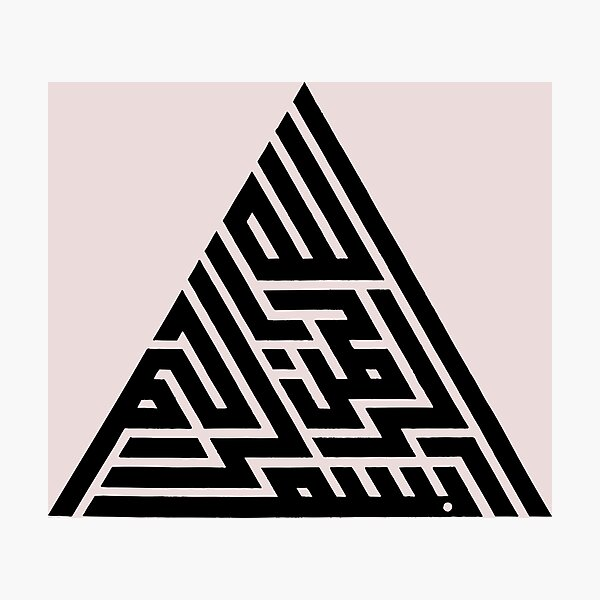 bismillah kufic style Calligraphy painting Photographic Print