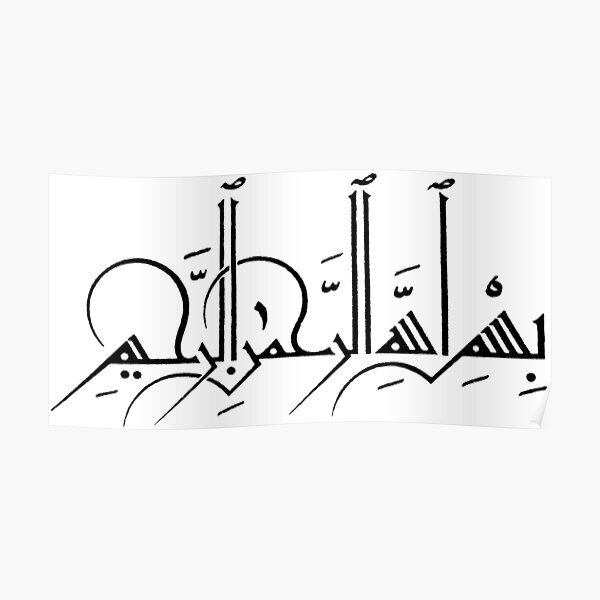 bismillah kufic style Calligraphy painting Poster