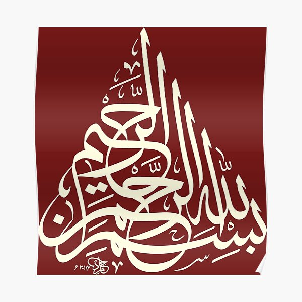 Bismillah Thuluth Style Painting Poster