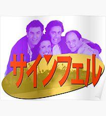 Vaporwave Seinfeld Poster