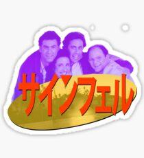 Vaporwave Seinfeld Sticker