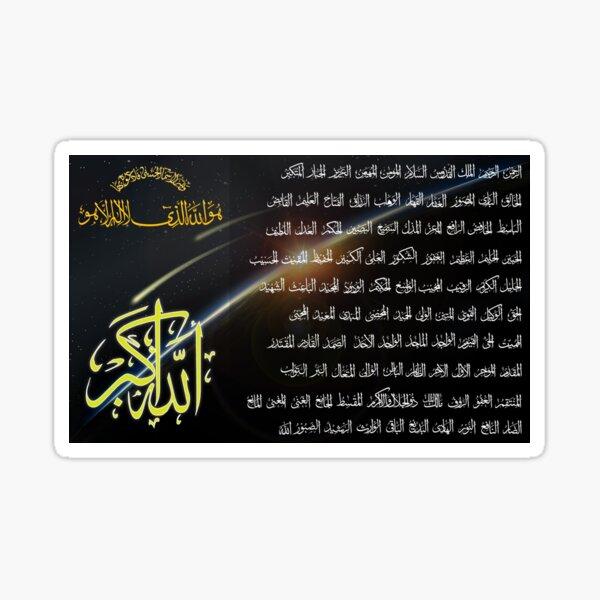 99 Names of Allah - Print 2 Sticker