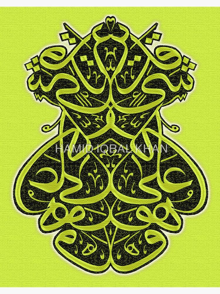 wahuwa ala kulli shaien qadeer Wahua ala kulli shien qadir calligraphy by hamidsart
