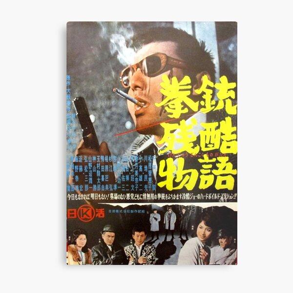 Cruel Gun Story Japanese film poster Metal Print