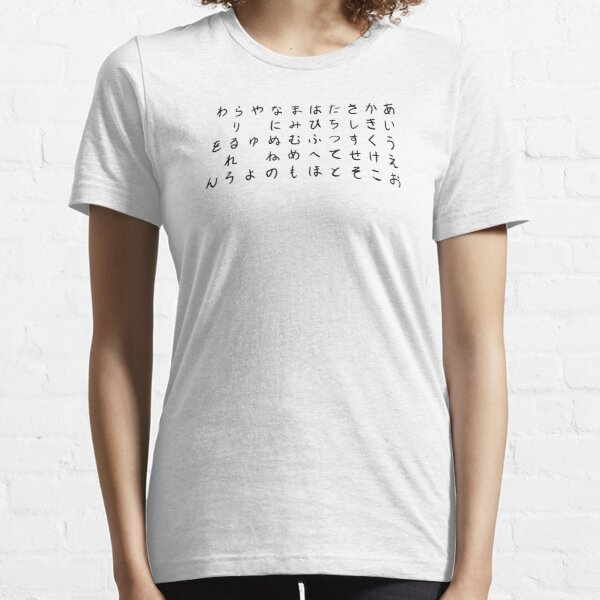 Japanese Hiragana Gojūon Alphabet Characters Writing - Traditional Style Right-to-Left Writing Essential T-Shirt