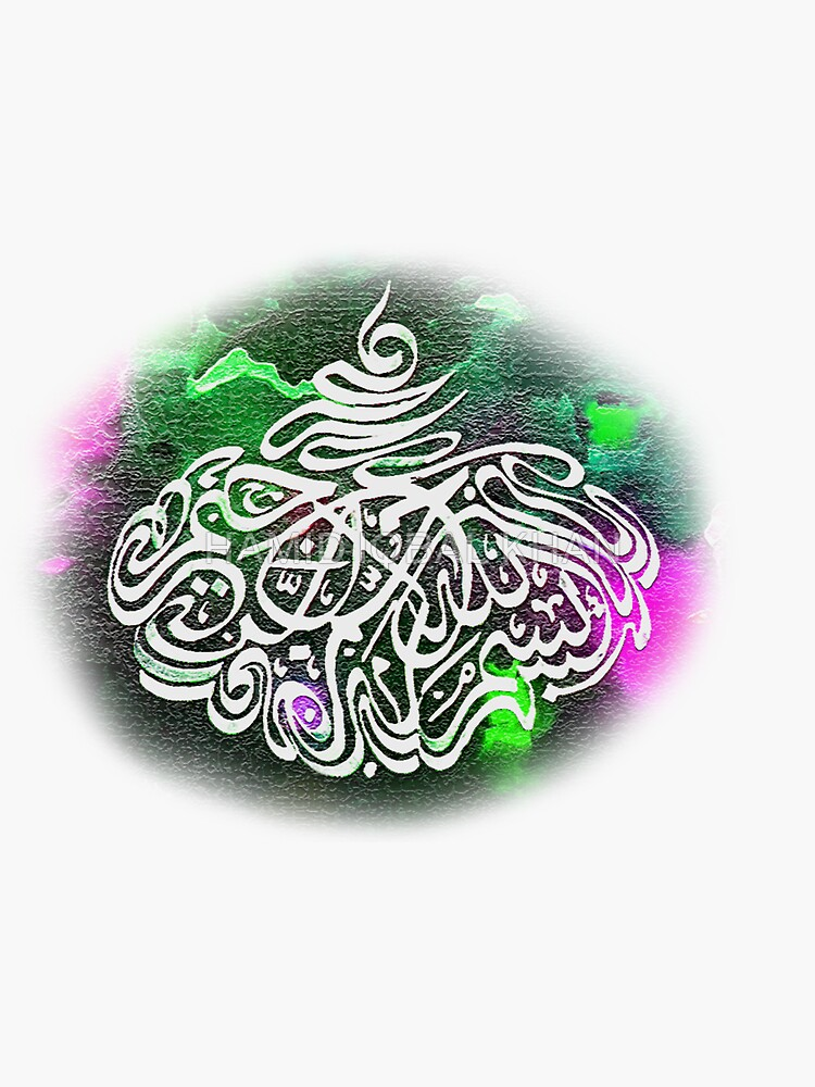 bismillah decorative  style calligraphy  painting by hamidsart